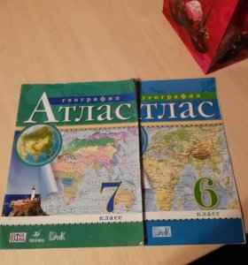 Атлас географии 6,7 класс