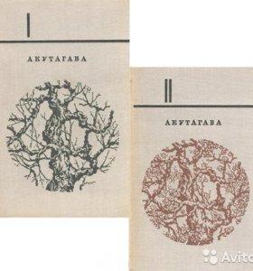 Акутагава.Избранное. 2 тома