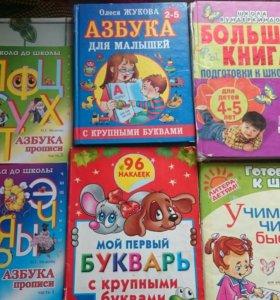 Книги для дошкольного возраста