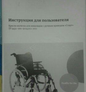 """Кресло-коляска для инвалидов OttoBock """"Старт"""""""