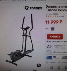 Эллептический тренажер Torneo Vento C-208G