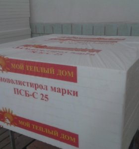 УТЕПЛИТЕЛЬ ПЕНОПЛАСТ 25 или 35 марка