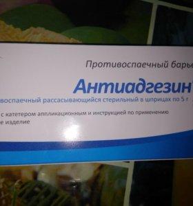 Гель противоспаечный Антиадгезин 5 грамм