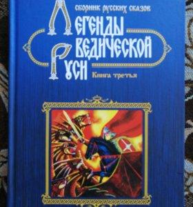 Легенды Ведической Руси, книга 3,сказки Сидоров Г.
