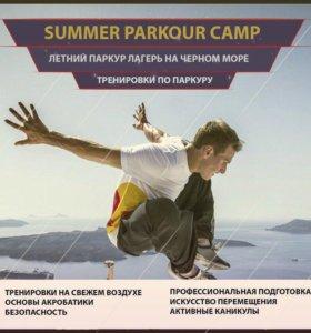 Паркур лагерь