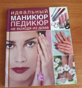 Обчучающие книги для парикмахеров