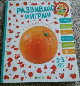 Развивающая оранжевая тетрадка новая