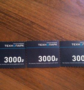 Скидка 3000 р. магазин Технопарк