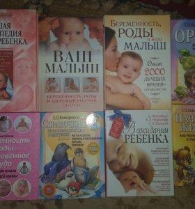 Книги о беременности