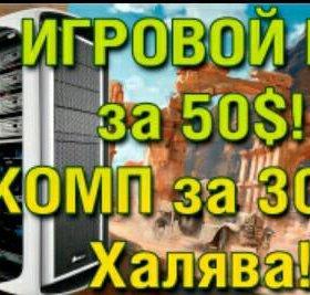 Сборка пк от 3000 руб