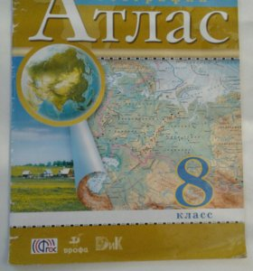 Атлас по географии за 8 класс.