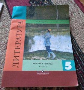 Тетрадь по Литературе 5 класс 1 и вторая часть