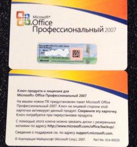 Лицензия для Microsoft Office 2007 Pro