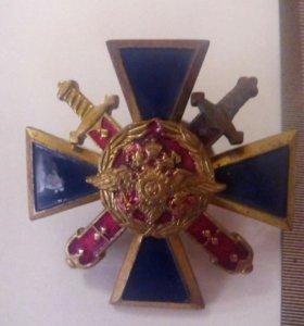 МВД крест(знак) За верность долгу