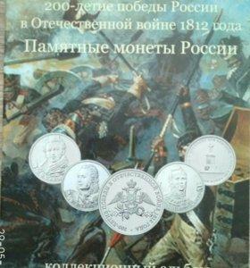 """Альбом """"Памятные монеты России Война 1812"""""""