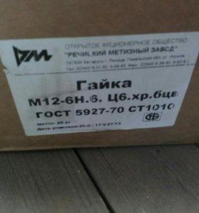 Гайка М12-6Н.6 Сталь 10 гост 5927-70