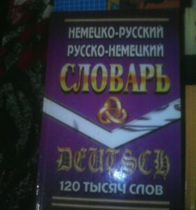 Немецко-русскии словарь