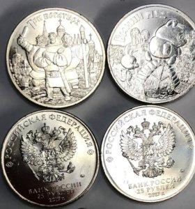 25 рублей Мультипликация