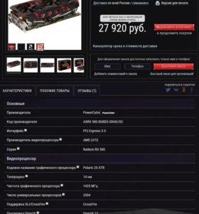 Видеокарта RX580
