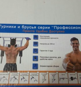 Турник - брусья - пресс 3 в 1. новый