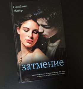Книга «Затмение»