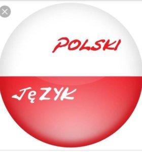 Репетиторство Польский язык!