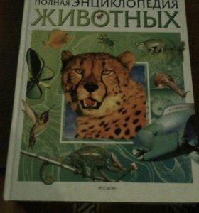 """Полная энциклопедия животных """"РОСМЭН"""" 2009г"""