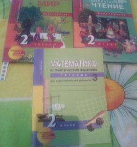 Учебники хрестоматия 2 класс