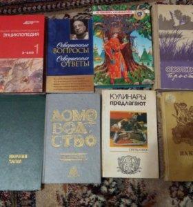 Книги и энциклопедии