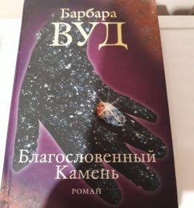 Книги, Роман