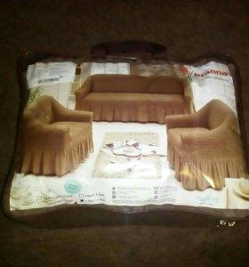 Чехлы на мягкую мебель,  диван и 2 кресла, новые