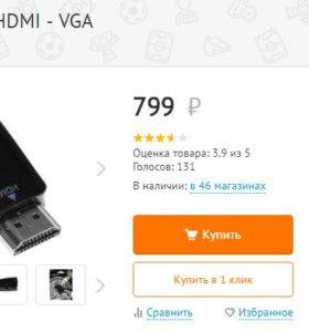переходник VGA-HDMI DEXP