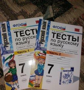 Тесты по русскому языку 7 класс к учебнику