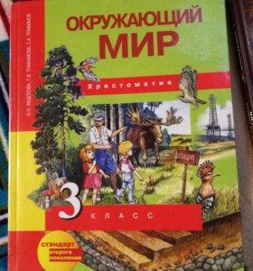 Учебниу окружающий мир 3 класс