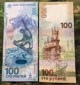 Банкнота 100р