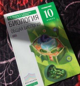 Учебник по биологии 10 класс