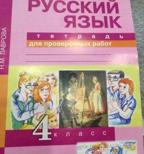 Русский язык 4 класс . Лаврова