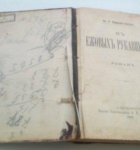Книга антикварная, 1888, роман, Немирович-Данченко