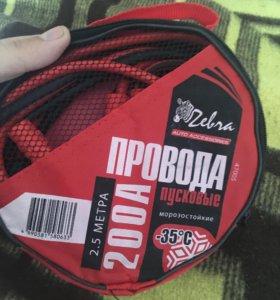 Продам тросс буксировочный и провода