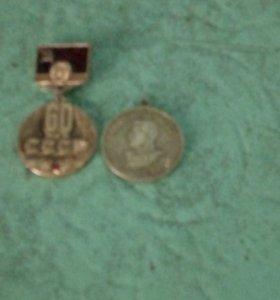 Медаль со Сталином 1941-1945