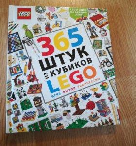Книга 365 штук из кубиков лего