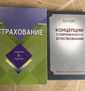 Учебники по философии, страхованию, КСЕ