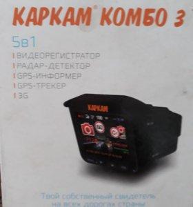каркам комбо 3 5в1