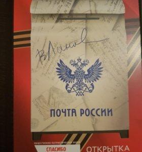 Отправить открытку почтой россии стоимость, новым годом открытки