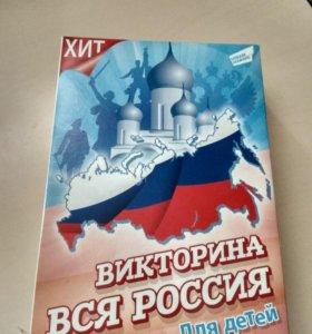 Викторина вся Россия - Настольная игра