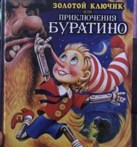 Книга-Золотой ключик
