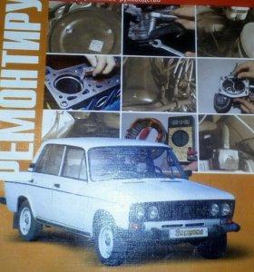 Книжки по ремонту автомобилей
