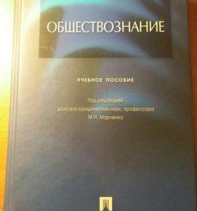 Книги по обществознанию