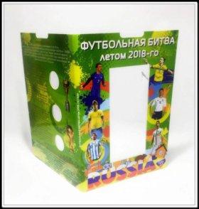 Альбом Футбольная Битва 2018/3монеты+1банкнота