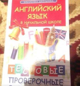 Английский язык в начальной школе